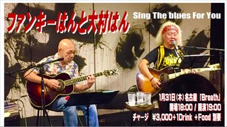 ファンキーはんと大村はん Sing The blues For You LIVE中継~DSMのFeel The Breath