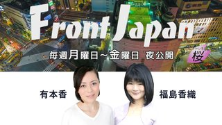 【Front Japan 桜】ウイグル人と2月5日 / 今年の春節大移動[桜H31/2/5]