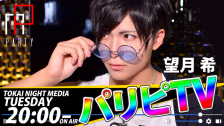 [N★M]PARTY【「パリピTV」#09】