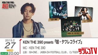 KEN THE 390 presents 『超・タワレコライブ』 ゲスト:ISH-ONE、JABBA DA FOOTBALL CLUB、Cz TIGER