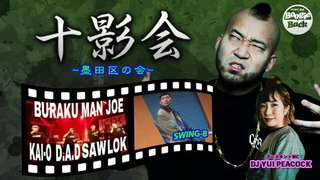 『十影会』ゲスト:BURAKU MAN JOE,SWING-B