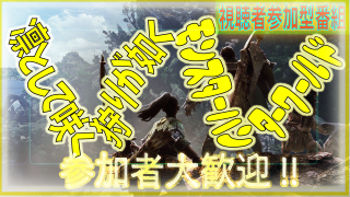 【MHW】凛として咲く狩りが如く#04