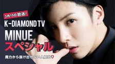 K-DIAMOND TV MINUE スペシャル