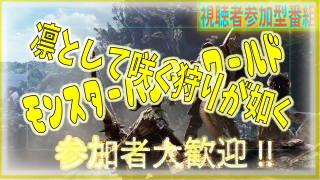 【MHW】凛として咲く狩りが如く#07