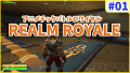 "【REALM ROYALE#01】アニメチックバトルロワイヤル""REALE ROYALE""実況!"