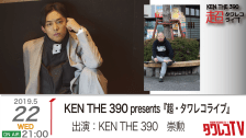 KEN THE 390 presents 『超・タワレコライブ』 出演:KEN THE 390、崇勲