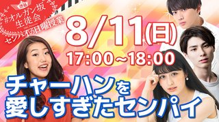 【DHC】2019/8/11(日) センパイの日曜授業【#渋谷オルガン坂生徒会】