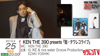 KEN THE 390 presents 『超・タワレコライブ』 ゲスト:ID、IKE & rice water Groove Production、YOSHIKI EZAKI