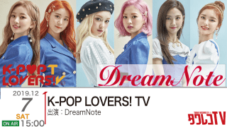 『K-POP LOVERS! TV - DREAM NOTE』