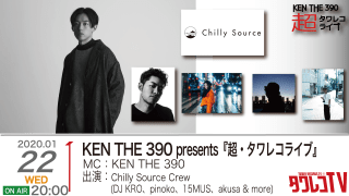 KEN THE 390 presents 『超・タワレコライブ』 ゲスト:Chilly Source Crew(DJ KRO、pinoko、15MUS、akusa & more)