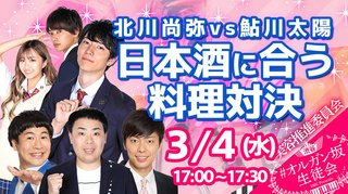 【DHC】2020/3/4(水) 北川尚弥vs鮎川太陽 日本酒に合う料理対決【#渋谷オルガン坂生徒会】
