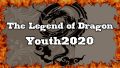 The Legend of Dragon Youth2020 予選最終節