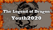 The Legend of Dragon Youth2020 プレーオフ4・5回戦・決勝戦