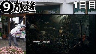 9さんのShadow of the Tomb Raider配信。1日目