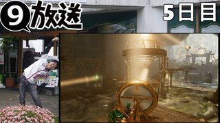9さんのShadow of the Tomb Raider配信。5日目
