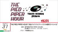 "『THE PIED PIPER HOUR ""渋谷パイドパイパーハウス4周年スペシャル""』"