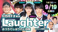【DHC】2020/9/19(土) 虹色侍ずま解説 Laughter/Official髭男dism しばりのど自慢 大好評【渋谷オルガン坂生徒会】