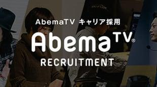 AbemaTV キャリア採用