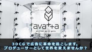 CG広告プロデューサー採用