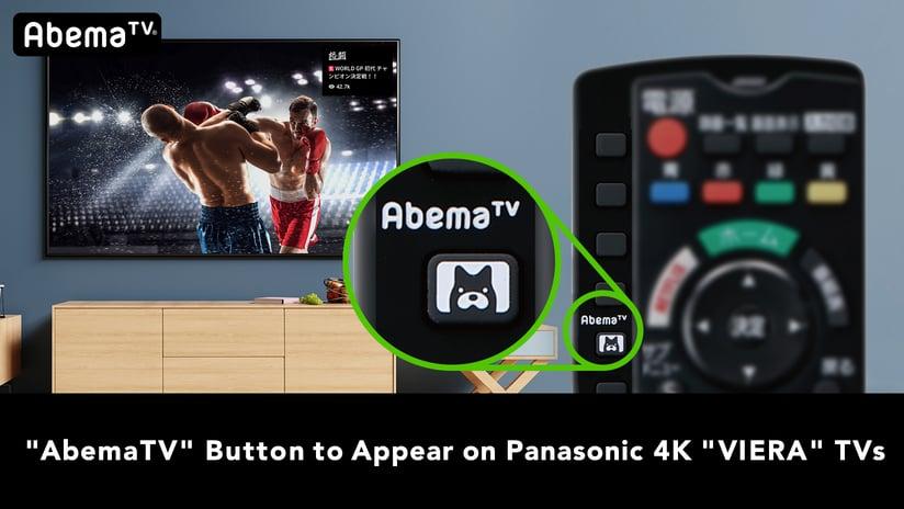 "c9c8ae83e8b AbemaTV"" to Be Compatible with Panasonic 4K TV ""VIERA"""