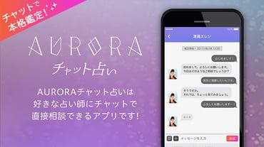 auroraチャット占い  新規UIデザイン/ロゴデザイン/運用画像デザイン