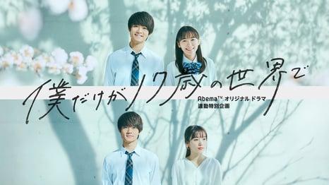 『僕だけが17歳の世界で』W主演佐野勇斗・飯豊まりえが贈る「17歳の自分へ」