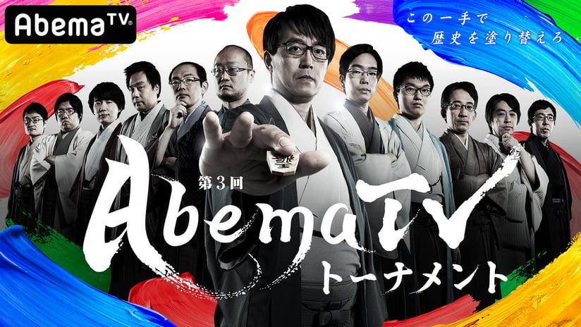チャンネル Abematv 将棋