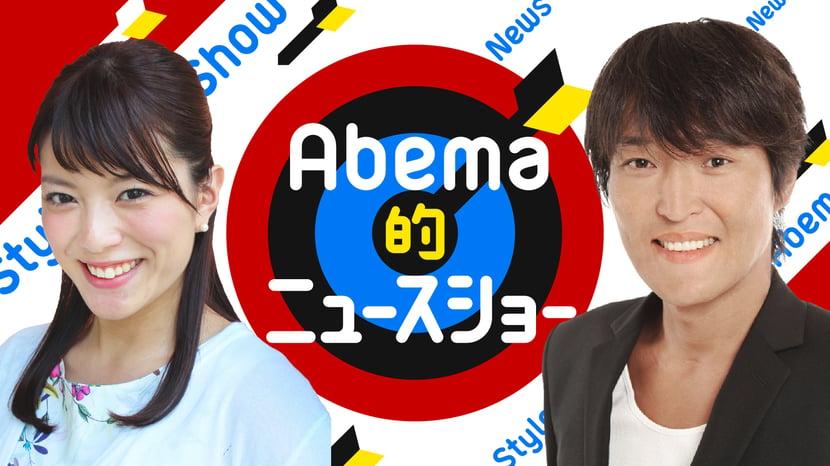 毎週日曜12:00~14:00、AbemaNewsチャンネルにて放送中