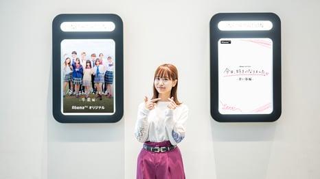 未経験で「AbemaTV」の女性プロデューサーへ 『今日好き』ヒットの裏側に迫る!