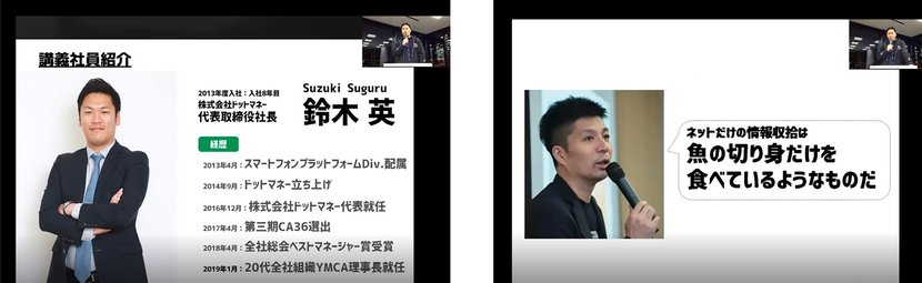 (「YMCA」理事長の鈴木英からの「新聞の読み方講座」を配信し、新聞を読むことの重要性とその方法に関してレクチャーしました)