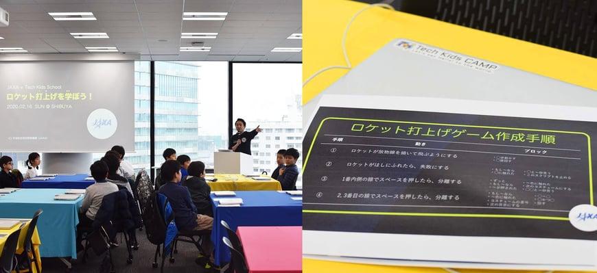 2020年2月にTech Kids Schoolが実施したワークショップの様子