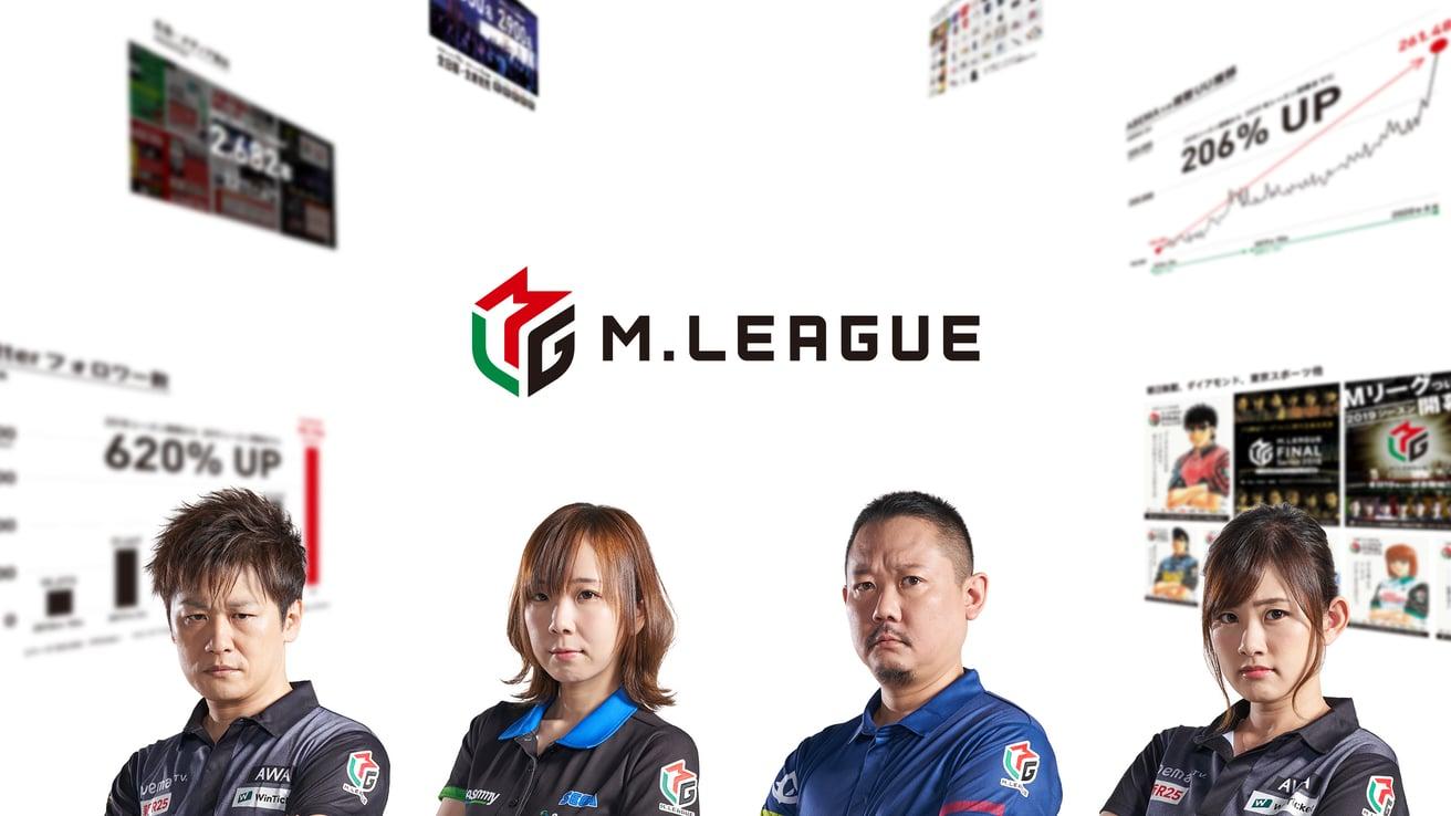 解説 m リーグ