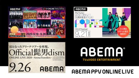週末なにする?「ABEMA」でオンラインならではのライブ体験を!