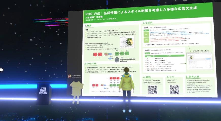 AI事業本部 / AI Lab / 秋葉原ラボ / ADTのメンバーはそれぞれの部屋でポスター発表を行い参加者と交流を深めていました