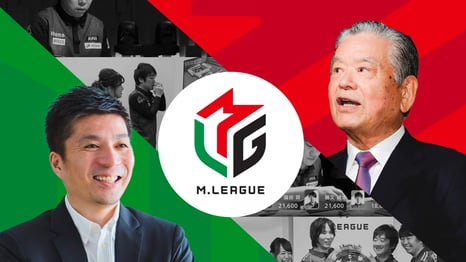 川淵三郎氏 X 藤田晋 「Mリーグ」が伝播させる、頭脳スポーツ?麻雀への熱狂