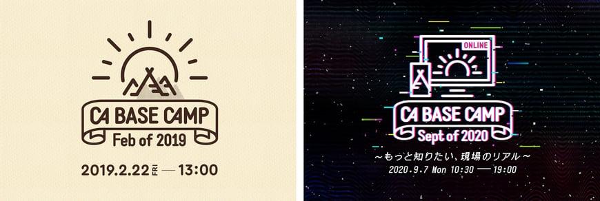 左が昨年のキービジュアル。「CONNECT + CREATE」というコンセプトをもとに、「キャンプ」「基地、拠点」をイメージに制作。それに対して右が今年のキービジュアル。「オンライン」「テクノロジー」をイメージした。