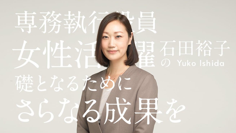 20代で営業統括、30代で専務執行役を務める石田が考える、しなやかな ...