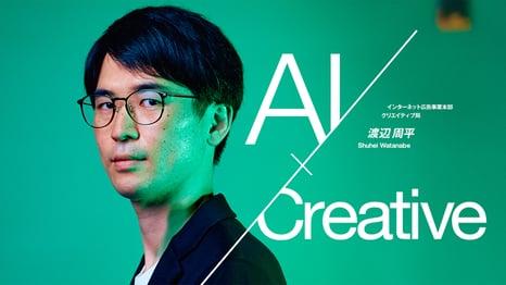【AI×クリエイティブ】デジタル広告の常識を変える、AIを使いこなすトップクリエイターの挑戦