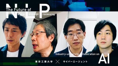 効果を出す「AIの共同研究」 東京工業大学 奥村・高村研究室と創る自然言語処理の未来