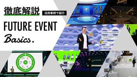【徹底解説】従来のオンラインイベントの概念を超える!「FUTURE EVENT Basics」が3DCG・XR技術で創り出す新しいコミュニケーションの世界