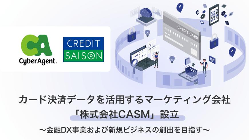 新会社、株式会社CASMの代表取締役社長に就任した下田は、YM18の3期生