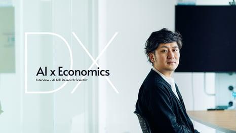 内閣府からサイバーエージェントへ、「AI×経済学」で日本全体のDXに挑む