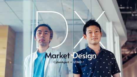 【最先端の経済学】マーケットデザインの社会実装で変える、日本の未来