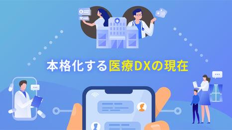 4つのStepで紹介するサイバーエージェントの医療DX支援