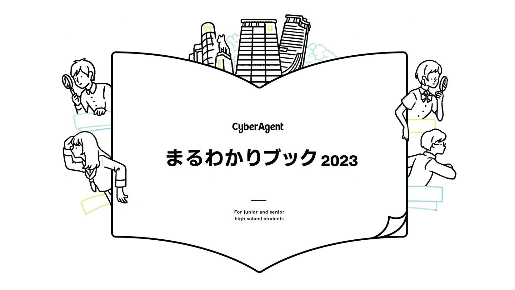 CyberAgent まるわかりブック2021