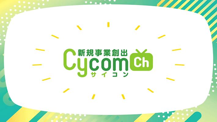 新規事業創出プロジェクト Cycom(サイコン)