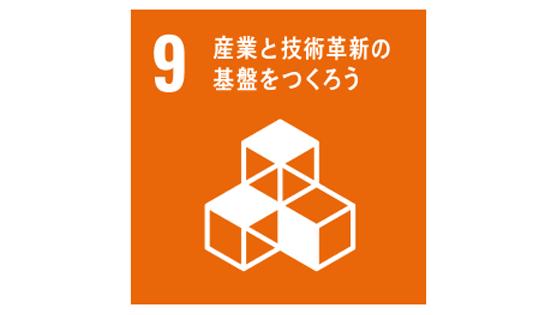 9: 産業と技術革新の基盤をつくろう