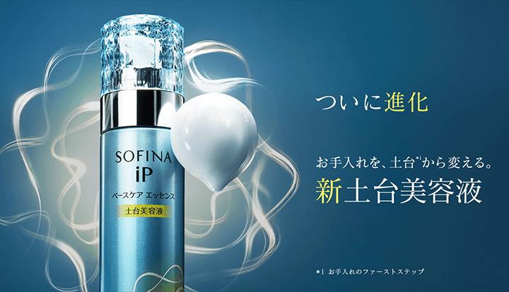 SOFINA iP(ソフィーナアイピー)のイメージ画像