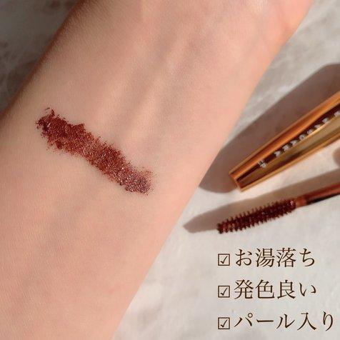 asako さんが投稿した UZU MOTE MASCARA VOL.8 のクチコミ画像