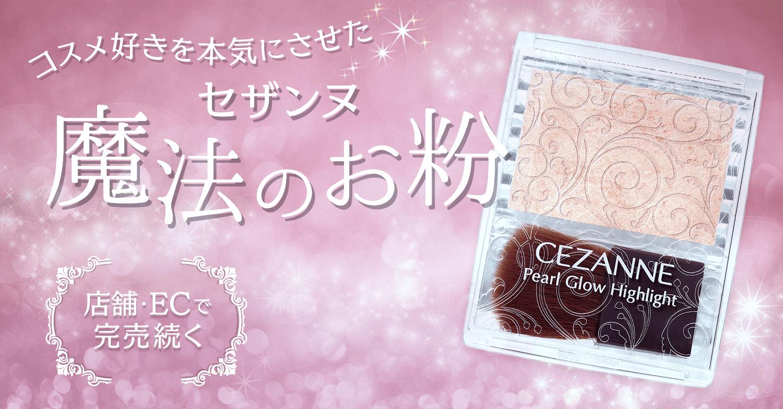 セザンヌ・600円「魔法のお粉」が完売する理由
